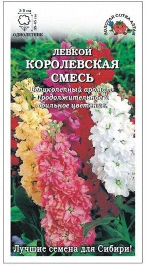 Цветы Левкой Королевская СМЕСЬ ЦВ/П (Сотка) однолетник 35-45см