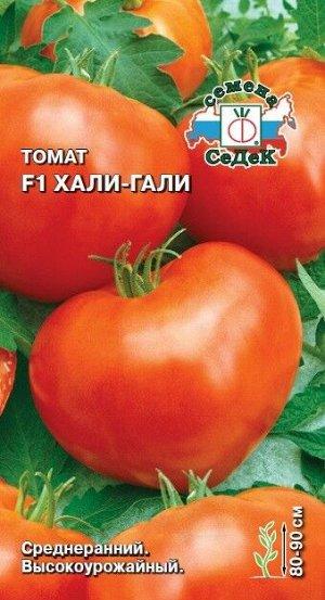 Томат Хали-Гали F1 ЦВ/П (СЕДЕК) среднеранний 80-90см