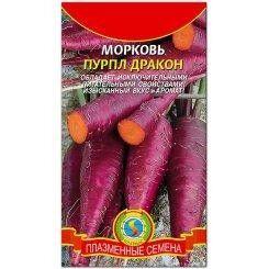 Морковь Пурпл Дракон F1 ЦВ/П (ПЛАЗМА) 100шт раннеспелый