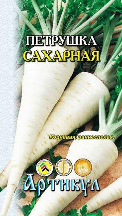 Петрушка Корневая Сахарная ЦВ/П (АРТИКУЛ) 2гр скороспелый