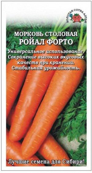 Морковь Ройал Форто ЦВ/П (Сотка) среднепоздний