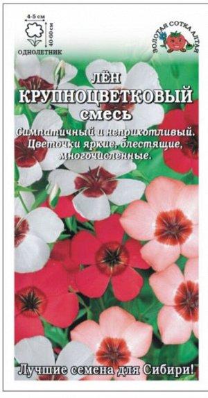 Цветы ЛЁН Крупноцветковый Смесь ЦВ/П (Сотка) однолетнее 40-60см