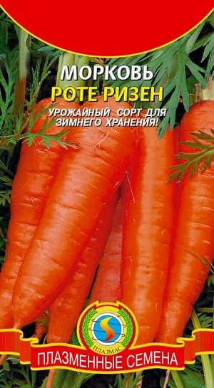 Морковь Роте Ризен ЦВ/П (ПЛАЗМА) позднеспелый