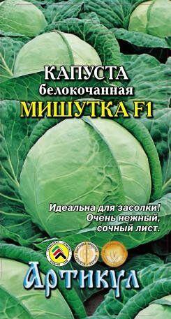 Капуста б/к Мишутка F1 ЦВ/П (АРТИКУЛ) 0,1гр Среднеспелый