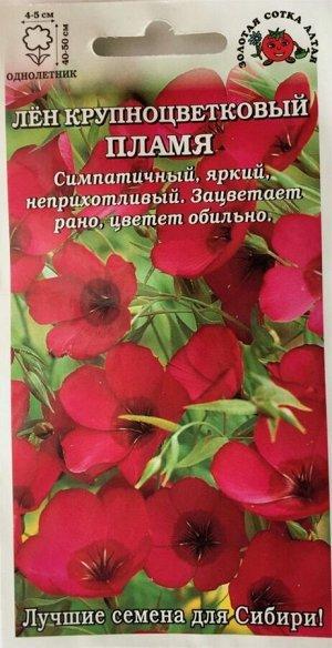 Цветы ЛЁН Пламя крупноцветковый ЦВ/П (Сотка) однолетнее 40-50см