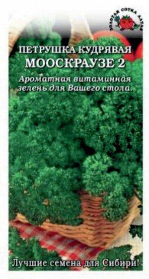 Петрушка кудрявая Мооскраузе-2 ЦВ/П (Сотка) 1гр