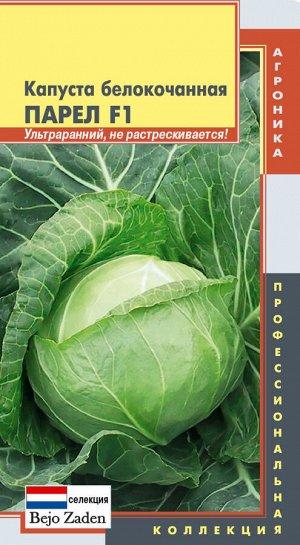 Капуста б/к Парел F1 ЦВ/П (ПЛАЗМА) 10шт ультраранний