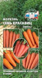 Морковь СЕМЬ Красавиц ЦВ/П (СЕДЕК) СМЕСЬ лучших сортов 2гр