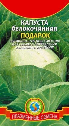 Капуста б/к Подарок ЦВ/П (ПЛАЗМА) 0,5гр среднепоздний