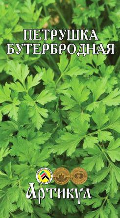 Петрушка листовая Бутербродная ЦВ/П (АРТИКУЛ) 2гр среднеспелая