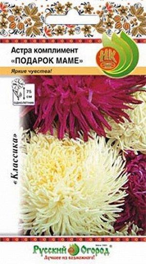 Цветы Астра Подарок маме Смесь ЦВ/П (НК) коготковая 75см