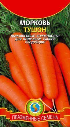 Морковь Тушон ЦВ/П (ПЛАЗМА) 2гр среднеранний