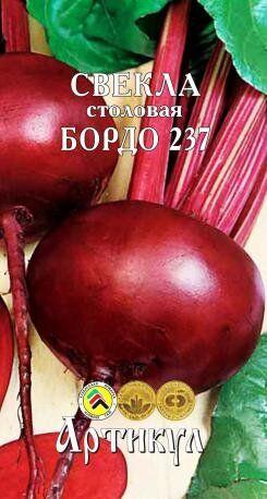 Свекла Бордо 237 ЦВ/П (АРТИКУЛ) среднеранний