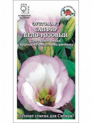 Цветы Эустома Сапфир Бело-Розовый махровый ЦВ/П (Сотка)