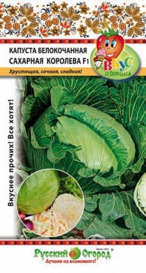 Капуста б/к Сахарная Королева F1 ЦВ/П (НК) Вкуснятина 50шт среднеспелый