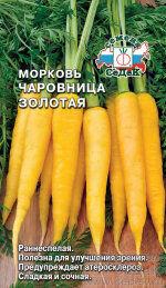 Морковь Чаровница Золотая ЦВ/П (СЕДЕК) 0,1гр раннеспелый