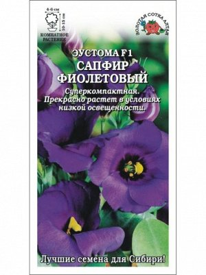Цветы Эустома Сапфир Фиолетовый ЦВ/П (Сотка)