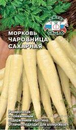 Морковь Чаровница Сахарная ЦВ/П (СЕДЕК) 0,1гр раннеспелый