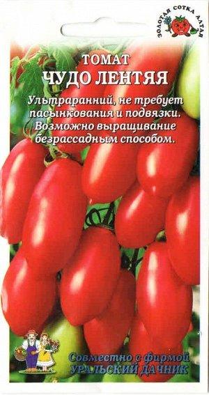Томат Чудо Лентяя ЦВ/П (Сотка) ультраранний 40-45см