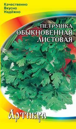 Петрушка листовая Обыкновенная ЦВ/П (АРТИКУЛ) 2гр скороспелый