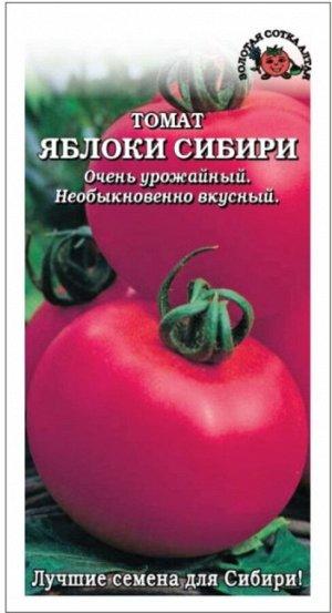 Томат Яблоки Сибири ЦВ/П (Сотка) среднеранний до 1,8м