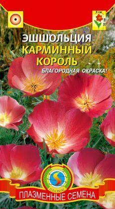 Цветы Эшшольция Карминовый король ЦВ/П (ПЛАЗМА)
