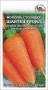 Морковь Шантене Роял ЦВ/П (Сотка) 1,5гр среднеспелый