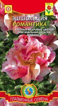 Цветы Эшшольция Романтика ЦВ/П (ПЛАЗМА)