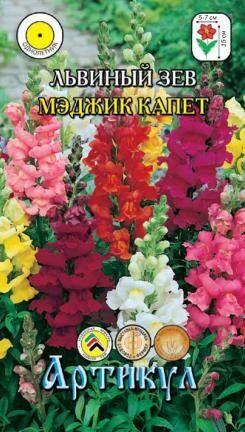 Цветы Львиный зев Волшебный ковёр ЦВ/П (АРТИКУЛ) 0,05гр однолетнее 15см