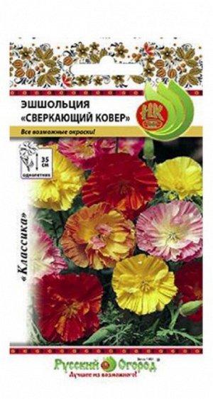 Цветы Эшшольция Сверкающий ковер ЦВ/П (НК)