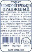 Томат Японский Трюфель ОРАНЖЕВЫЙ Б/П (Сотка) раннеспелый 1,2м