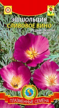 Цветы Эшшольция Сливовое вино ЦВ/П (ПЛАЗМА)