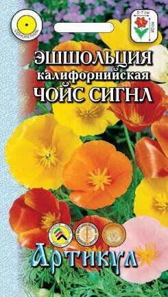 Цветы Эшшольция Чойс Сингл (Маскара) 0,1г (АРТИКУЛ) ЦВ/П