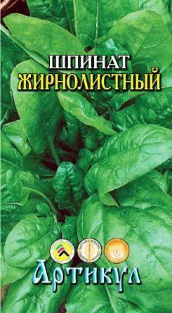 Шпинат Жирнолистный 1гр ЦВ/П (АРТИКУЛ) раннеспелый