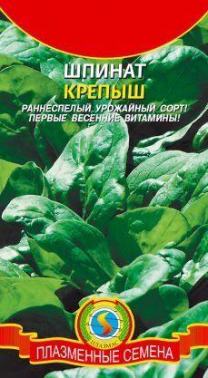Шпинат Крепыш ЦВ/П (ПЛАЗМА) 2гр раннеспелый