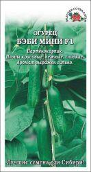 Огурец Бэби Мини F1 ЦВ/П (Сотка) среднеранний партенокарпический