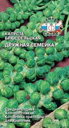 Капуста брюссельская Дружная семейка ЦВ/П (СЕДЕК) 0,3гр среднепоздний