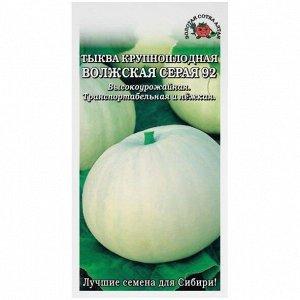 Тыква Волжская серая 92 ЦВ/П (Сотка) среднеспелый длинноплетистый