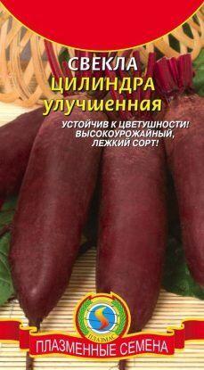 Свекла Цилиндра УЛУЧШЕНАЯ ЦВ/П (ПЛАЗМА) РЭМ среднеспелый