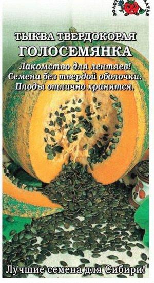 Тыква Голосемянка ЦВ/П (Сотка) среднеспелый плетистый