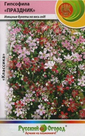 Цветы Гипсофила Праздник Смесь ЦВ/П (НК) однолетнее 60см