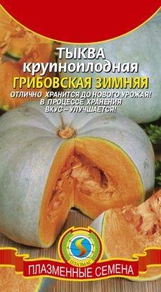 Тыква Грибовская зимняя ЦВ/П (ПЛАЗМА) позднеспелый