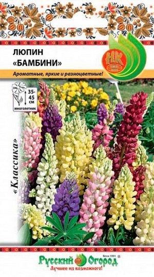 Цветы Люпин Бамбини Смесь ЦВ/П (НК) многолетнее 35-45см