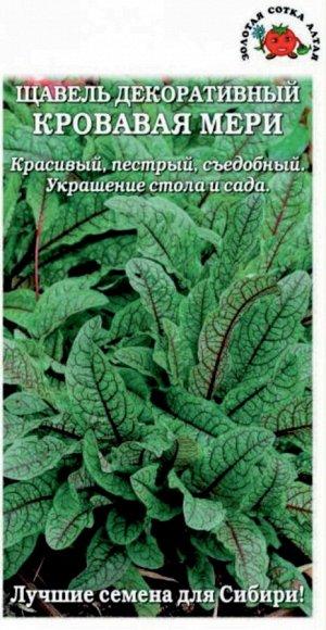Щавель Кровавая Мери ЦВ/П (Сотка) раннеспелый