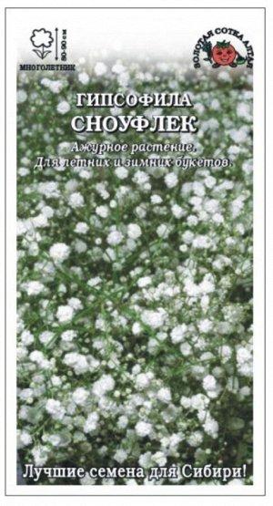Цветы Гипсофила Сноуфлейк ЦВ/П (Сотка) многолетнее до 90см