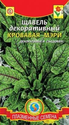 Кора сибирской лиственницы 60л. От 396 руб! — Шпинат, щавель — Семена зелени и пряных трав