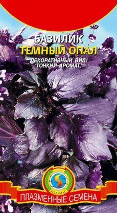 Пряность Базилик Тёмный Опал ЦВ/П (ПЛАЗМА) фиолетовый