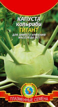 Капуста кольраби Гигант ЦВ/П (ПЛАЗМА) 0,3гр позднеспелый