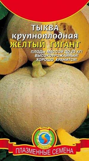 Тыква Жёлтый гигант ЦВ/П (ПЛАЗМА) до 25кг! 1гр среднеранний длинноплетистый