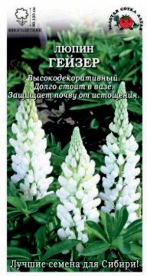 Цветы Люпин Гейзер ЦВ/П (Сотка) 0,5гр многолетнее до 1,2м